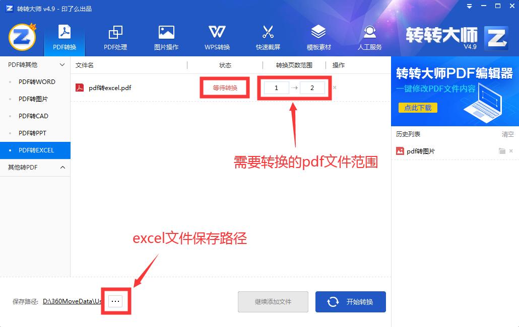 pdf转换器成excel_pdf怎么转换成excel? - 转转大师
